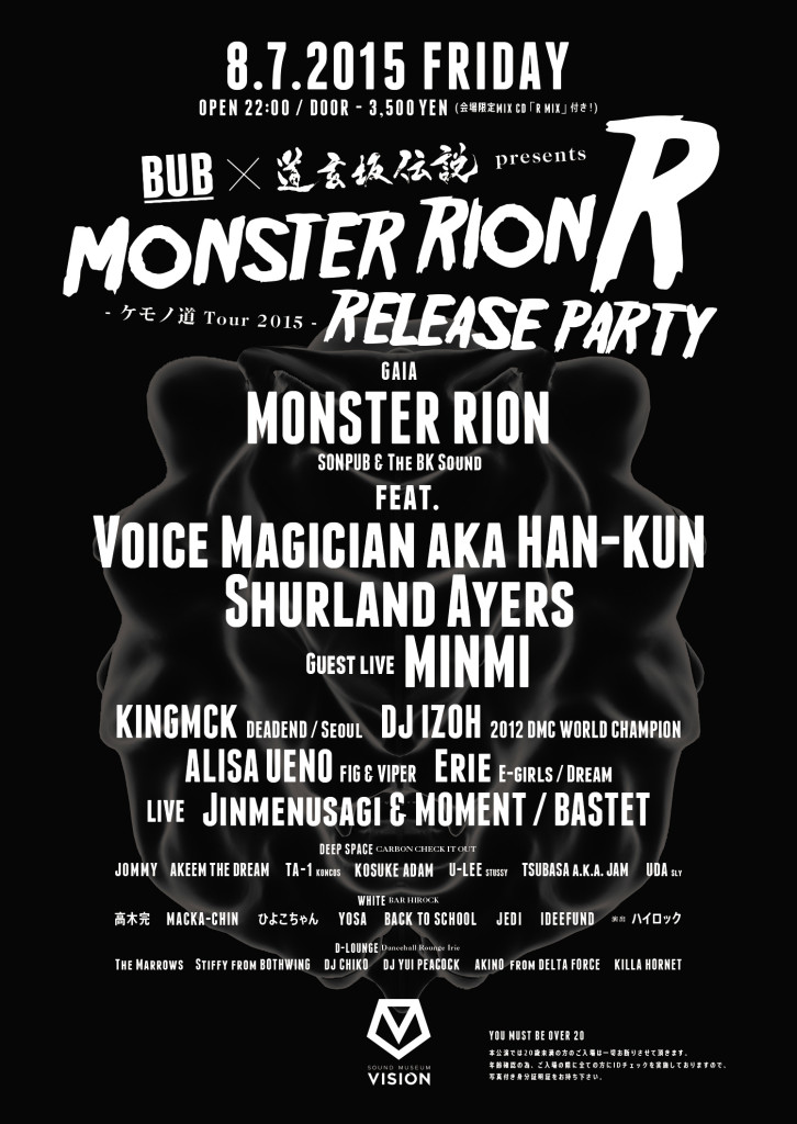 MONSTER RION PARTY FIX