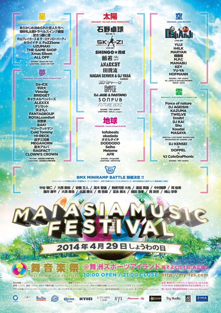 mai_2014_spring_last